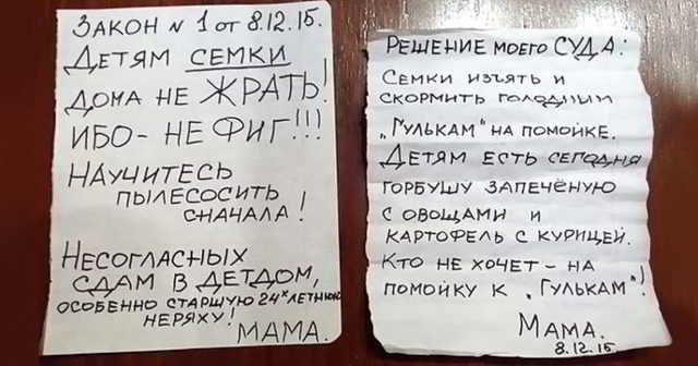 Записки от родителей (12 фото).