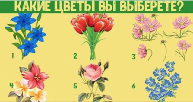 Тест: Выберите букетик и узнайте свое предсказание на весну